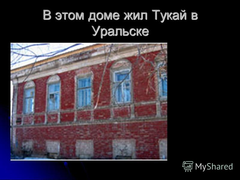 В этом доме жил Тукай в Уральске