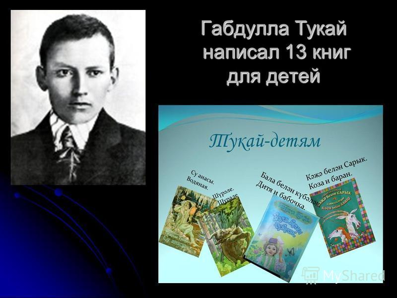 Габдулла Тукай написал 13 книг для детей