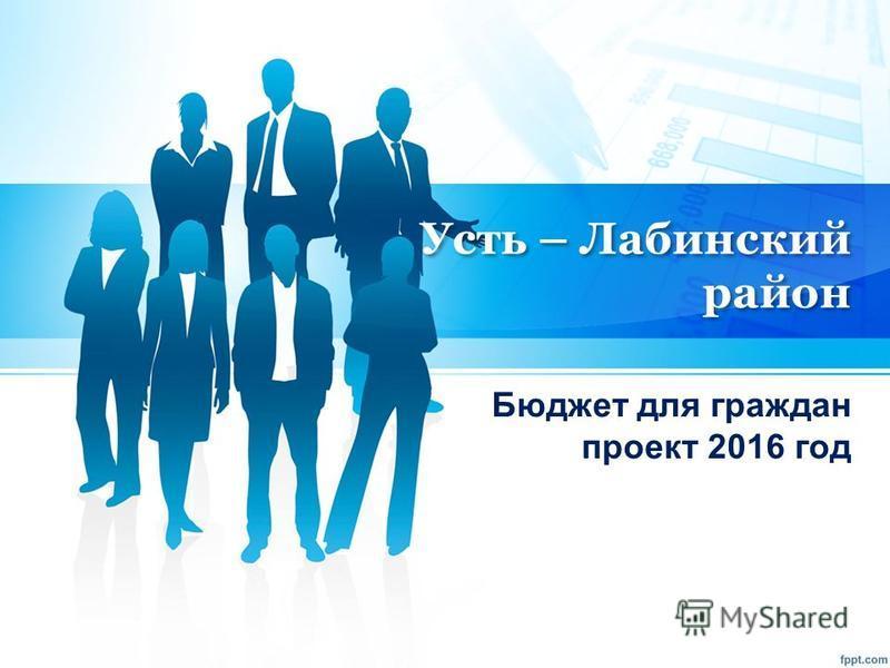 Усть – Лабинский район Бюджет для граждан проект 2016 год