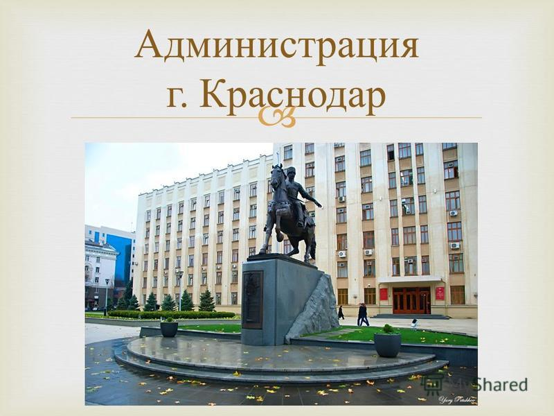 Администрация г. Краснодар