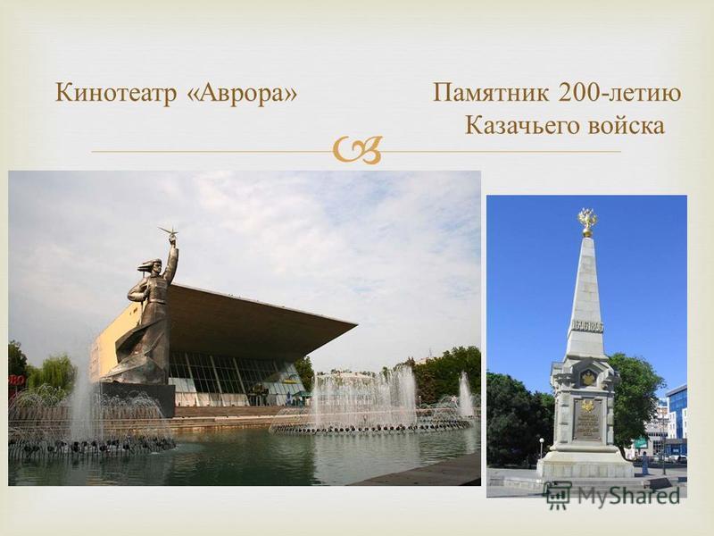 Кинотеатр « Аврора » Памятник 200- летию Казачьего войска
