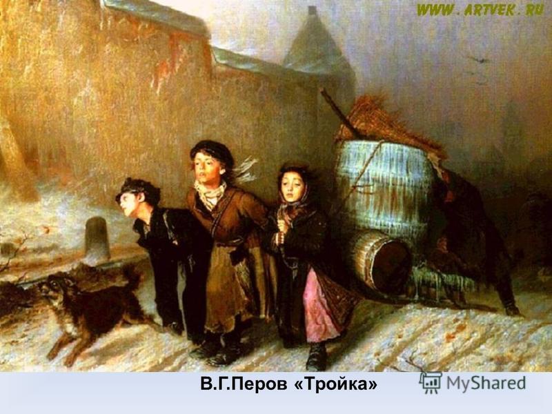 В.Г.Перов «Тройка»
