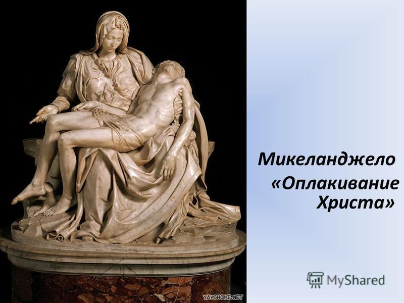 Микеланджело «Оплакивание Христа»