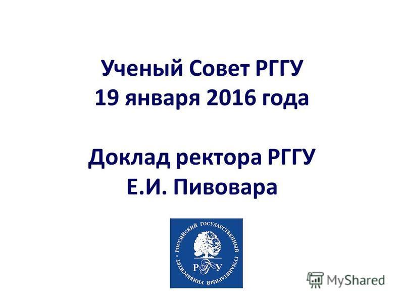 Ученый Совет РГГУ 19 января 2016 года Доклад ректора РГГУ Е.И. Пивовара