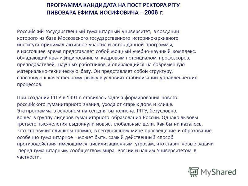 Российский государственный гуманитарный университет, в создании которого на базе Московского государственного историко-архивного института принимал активное участие и автор данной программы, в настоящее время представляет собой мощный учебно-научный
