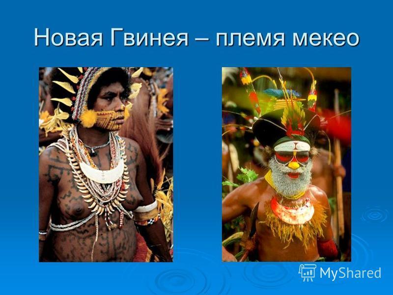 Новая Гвинея – племя медео
