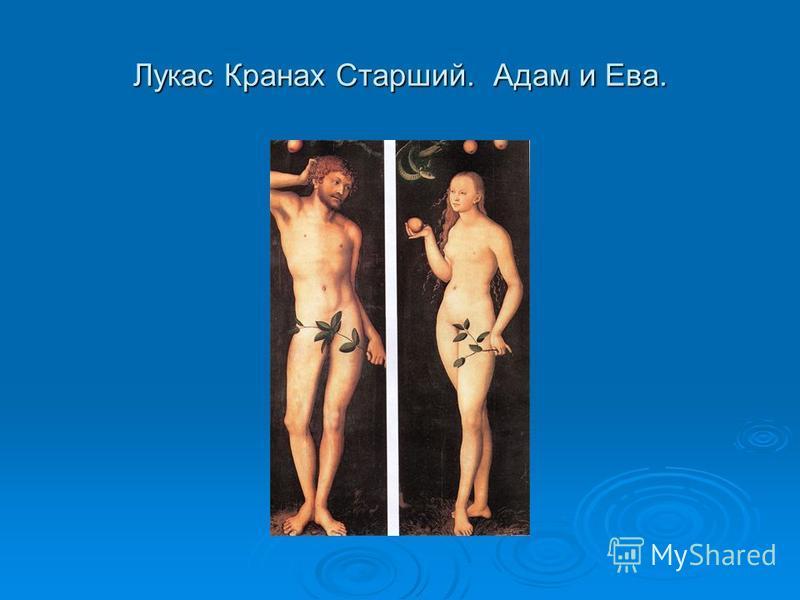 Лукас Кранах Старший. Адам и Ева.