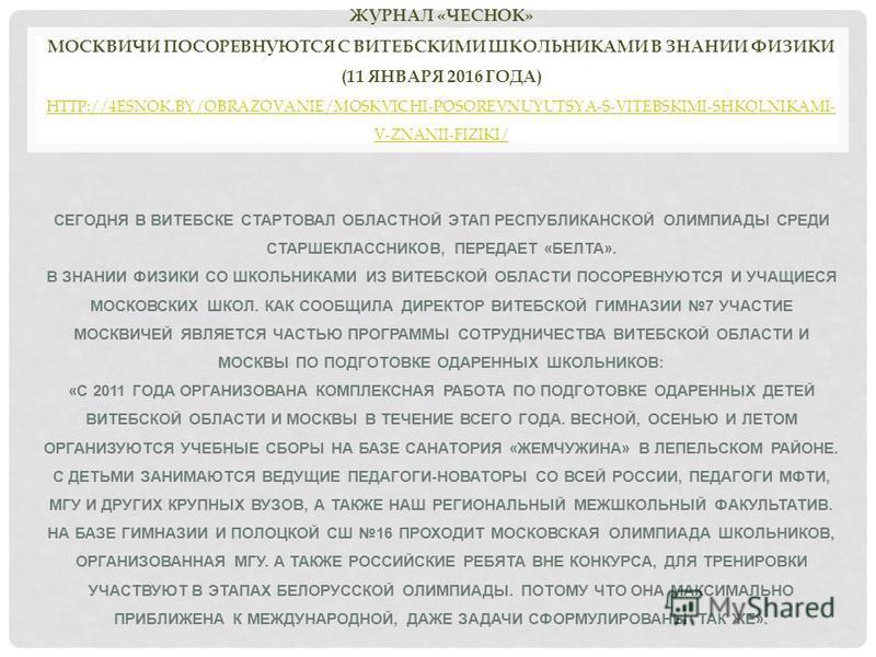 ЖУРНАЛ «ЧЕСНОК» МОСКВИЧИ ПОСОРЕВНУЮТСЯ С ВИТЕБСКИМИ ШКОЛЬНИКАМИ В ЗНАНИИ ФИЗИКИ (11 ЯНВАРЯ 2016 ГОДА) HTTP://4ESNOK.BY/OBRAZOVANIE/MOSKVICHI-POSOREVNUYUTSYA-S-VITEBSKIMI-SHKOLNIKAMI- V-ZNANII-FIZIKI/ СЕГОДНЯ В ВИТЕБСКЕ СТАРТОВАЛ ОБЛАСТНОЙ ЭТАП РЕСПУБ