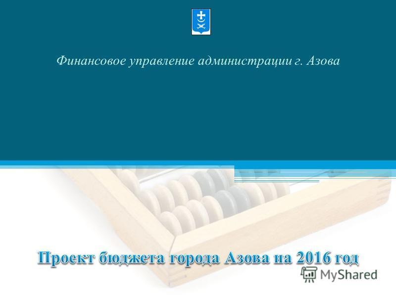 Финансовое управление администрации г. Азова