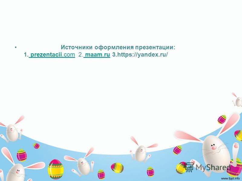 Источники оформления презентации: 1. prezentacii.com 2. maam.ru 3.https://yandex.ru/ prezentacii.com maam.ru