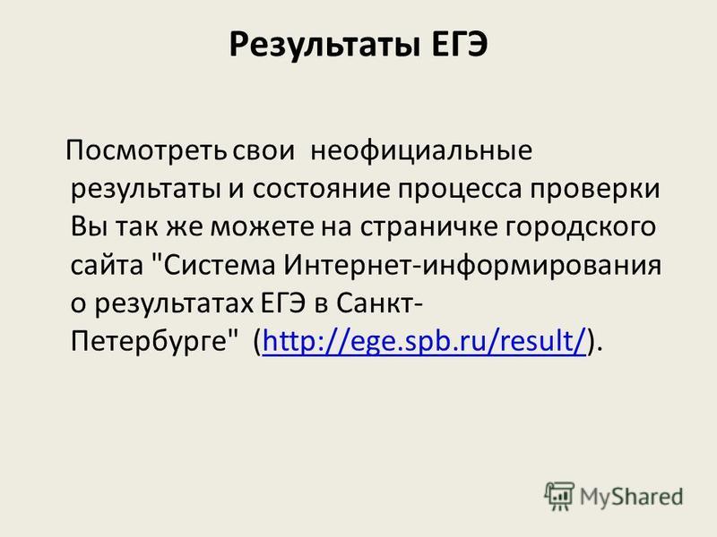 Результаты ЕГЭ Посмотреть свои неофициальные результаты и состояние процесса проверки Вы так же можете на страничке городского сайта