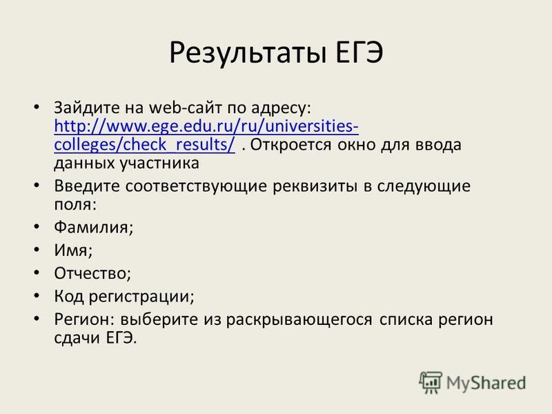 Результаты ЕГЭ Зайдите на web-сайт по адресу: http://www.ege.edu.ru/ru/universities- colleges/check_results/. Откроется окно для ввода данных участника http://www.ege.edu.ru/ru/universities- colleges/check_results/ Введите соответствующие реквизиты в