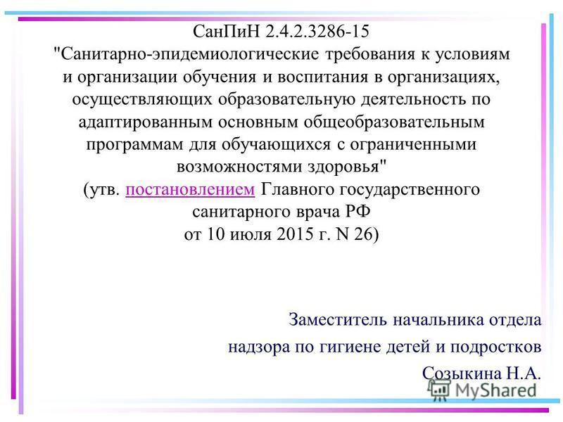 Сан ПиН 2.4.2.3286-15
