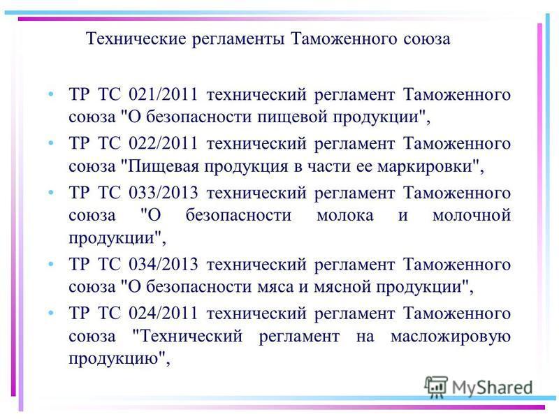 Технические регламенты Таможенного союза ТР ТС 021/2011 технический регламент Таможенного союза