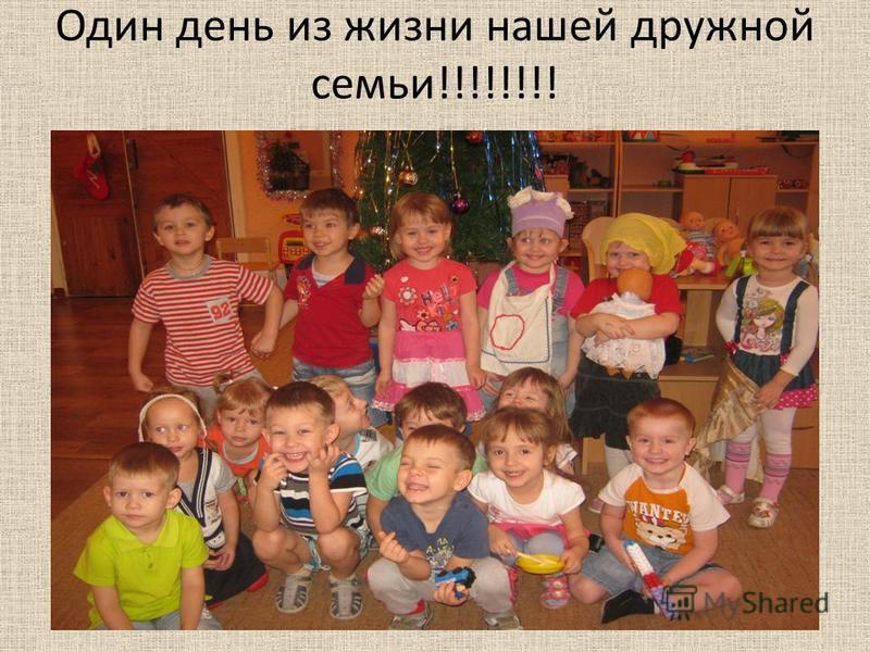 Один день из жизни нашей дружной семьи!!!!!!!!
