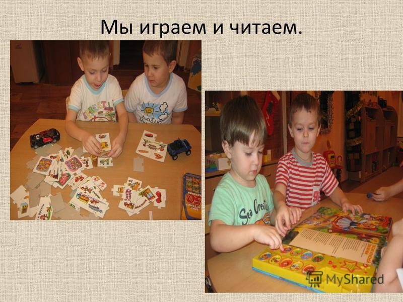 Мы играем и читаем.