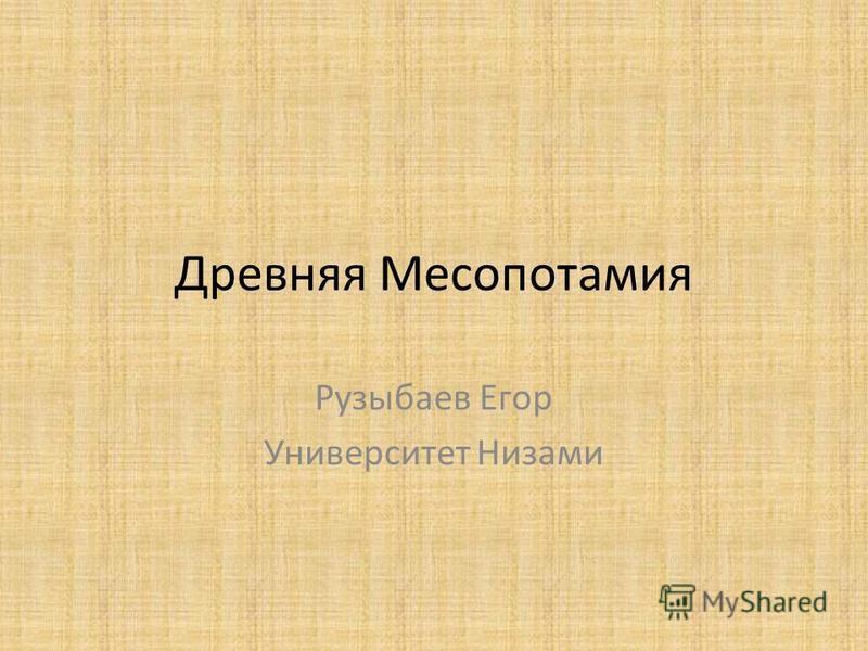 Древняя Месопотамия Рузыбаев Егор Университет Низами