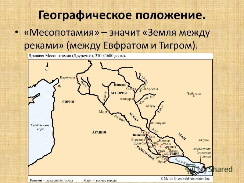 Географическое положение. «Месопотамия» – значит «Земля между реками» (между Евфратом и Тигром).