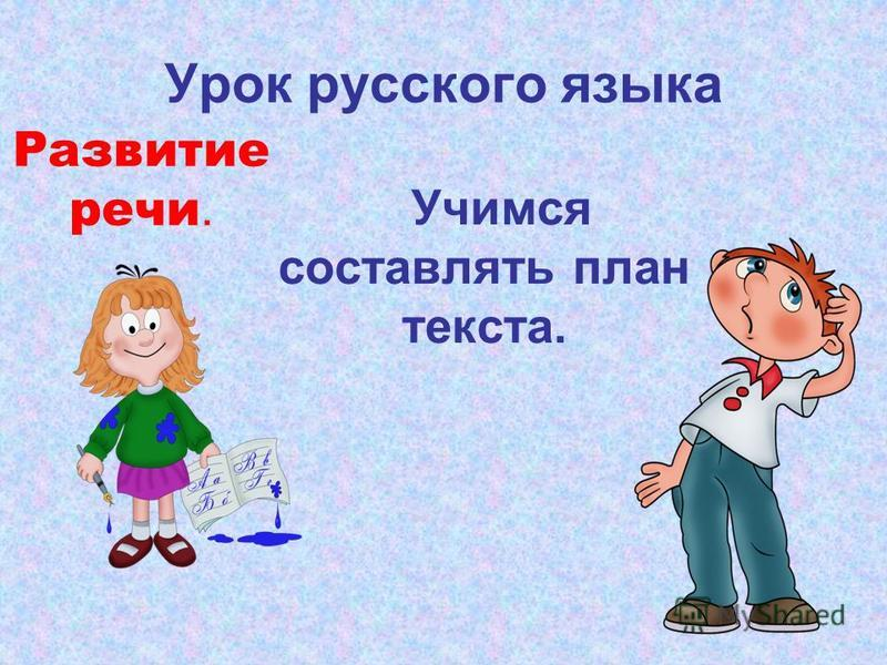 Урок русского языка Учимся составлять план текста. Развитие речи.