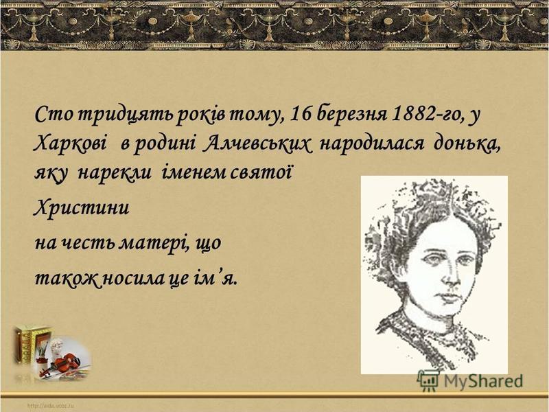 Сто тридцять років тому, 16 березня 1882-го, у Харкові в родині Алчевських народилася донька, яку нарекли іменем святої Христини на честь матері, що також носила це імя.