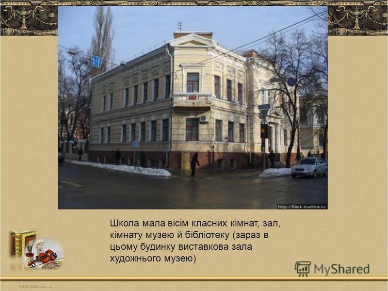 Школа мала вісім класних кімнат, зал, кімнату музею й бібліотеку (зараз в цьому будинку виставкова зала художнього музею)