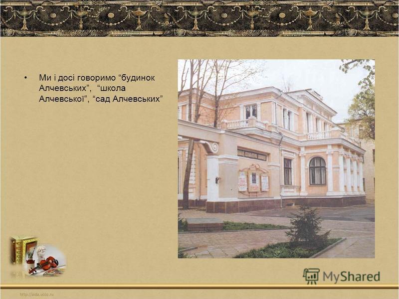 Ми і досі говоримо будинок Алчевських, школа Алчевської, сад Алчевських