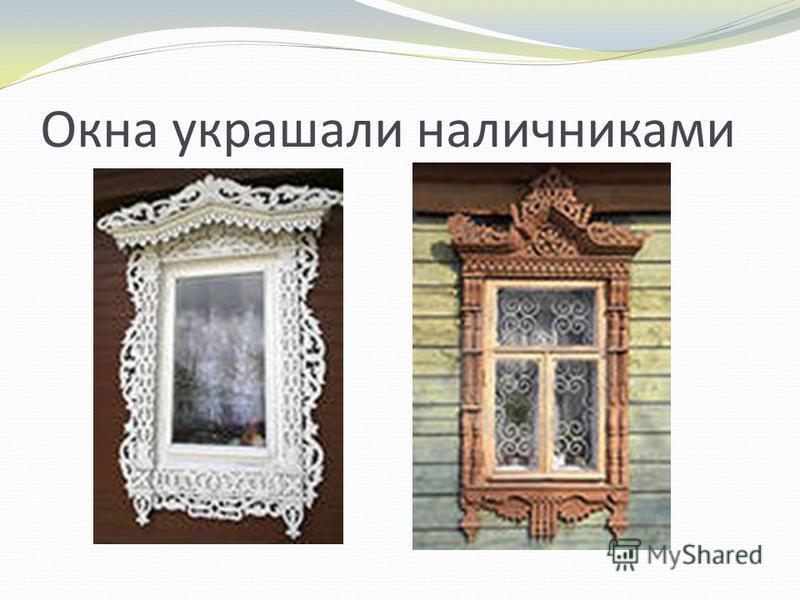 Окна украшали наличниками