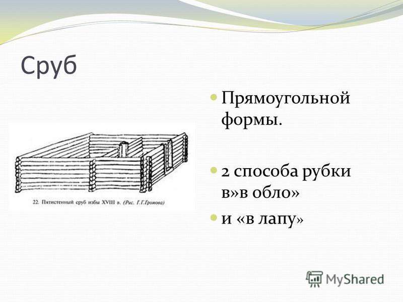 Сруб Прямоугольной формы. 2 способа рубки в»в обло» и «в лапу »