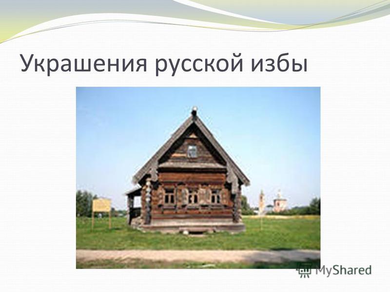 Украшения русской избы