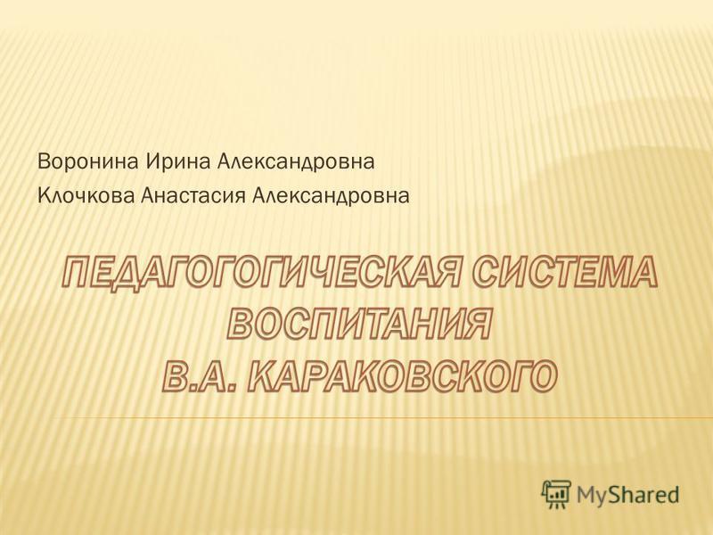 Воронина Ирина Александровна Клочкова Анастасия Александровна