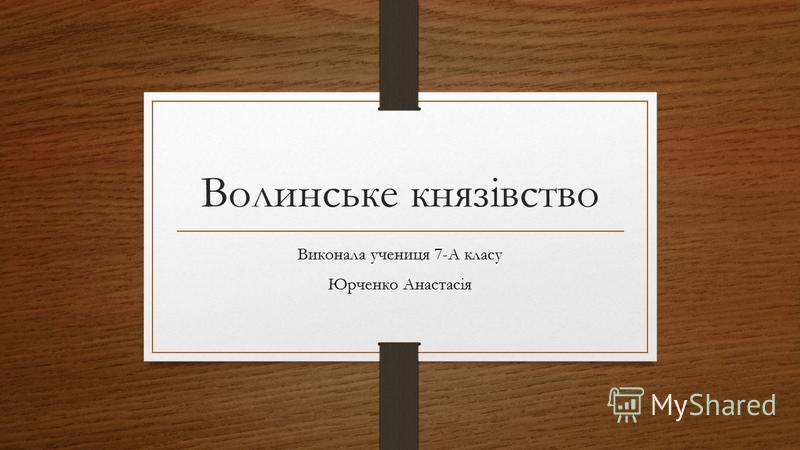 Волинське князівство Виконала учениця 7-А класу Юрченко Анастасія