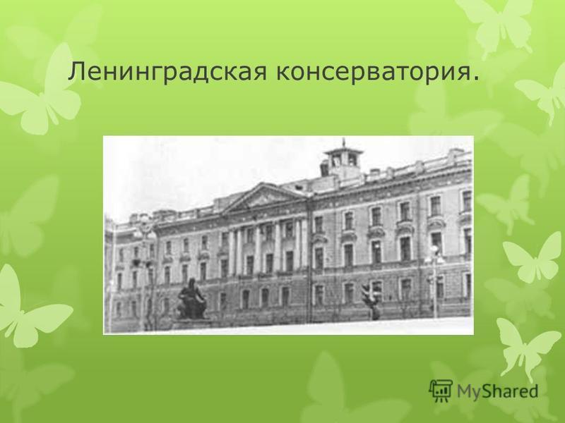 Ленинградская консерватория.
