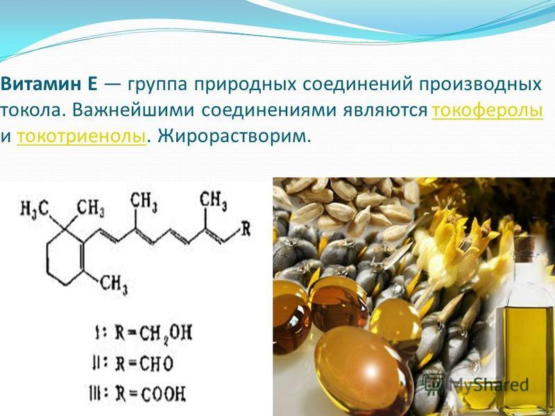 Витамин Е группа природных соединений производных толока. Важнейшими соединениями являются токоферолы и токотриенолы. Жирорастворим.токоферолытокотриенолы
