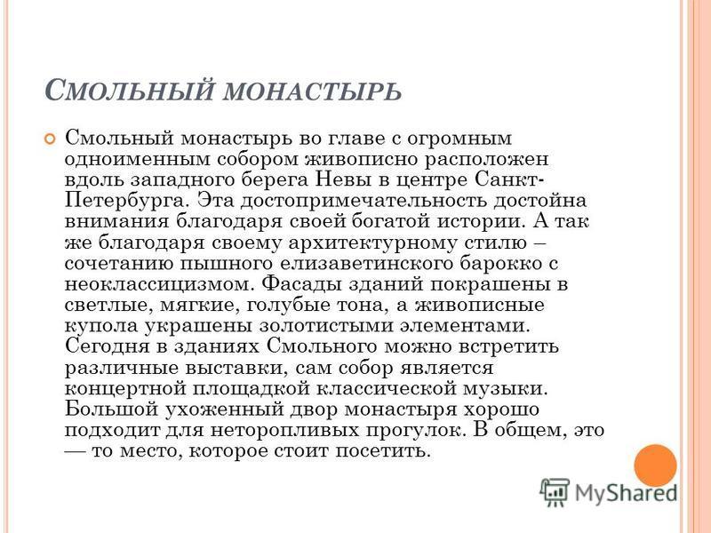 С МОЛЬНЫЙ МОНАСТЫРЬ Смольный монастырь во главе с огромным одноименным собором живописно расположен вдоль западного берега Невы в центре Санкт- Петербурга. Эта достопримечательность достойна внимания благодаря своей богатой истории. А так же благодар
