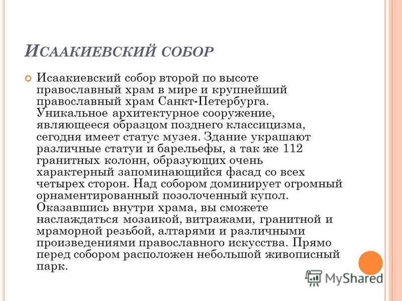 И СААКИЕВСКИЙ СОБОР Исаакиевский собор второй по высоте православный храм в мире и крупнейший православный храм Санкт-Петербурга. Уникальное архитектурное сооружение, являющееся образцом позднего классицизма, сегодня имеет статус музея. Здание украша