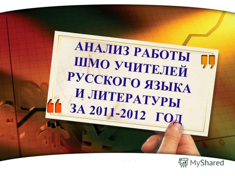 LOGO АНАЛИЗ РАБОТЫ ШМО УЧИТЕЛЕЙ РУССКОГО ЯЗЫКА И ЛИТЕРАТУРЫ ЗА 2011-2012 ГОД