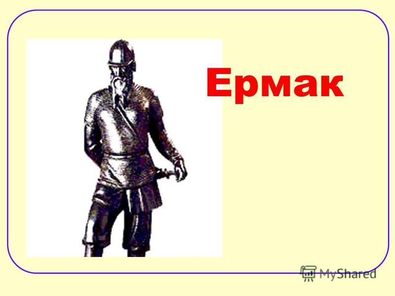 Ермак