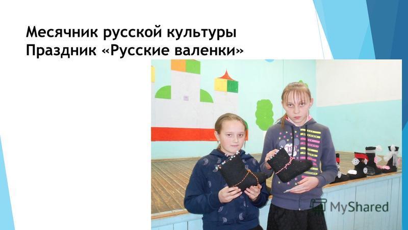 Месячник русской культуры Праздник «Русские валенки»