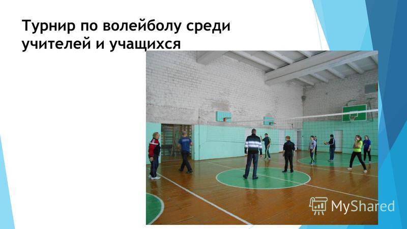 Турнир по волейболу среди учителей и учащихся