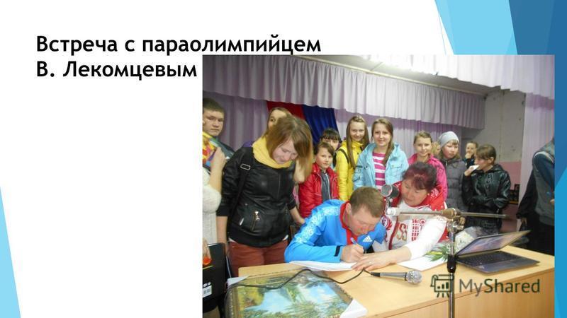 Встреча с параолимпийцем В. Лекомцевым