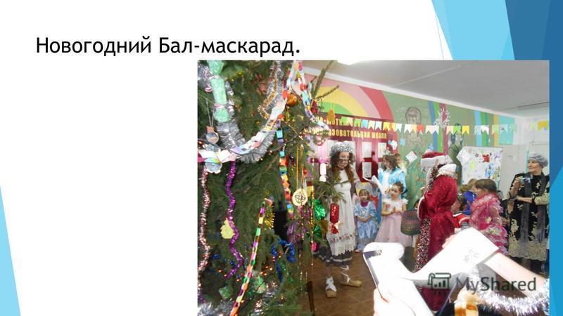 Новогодний Бал-маскарад.