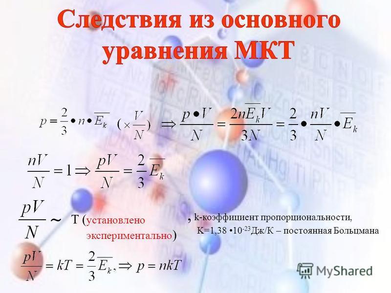 ( ͠ Т ( установлено экспериментально ), k-коэффициент пропорциональности, K=1,38 10 -23 Дж/К – постоянная Больцмана
