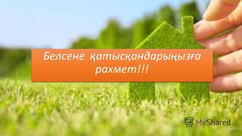 Белсене қатысқандарыңызға рахмет!!!
