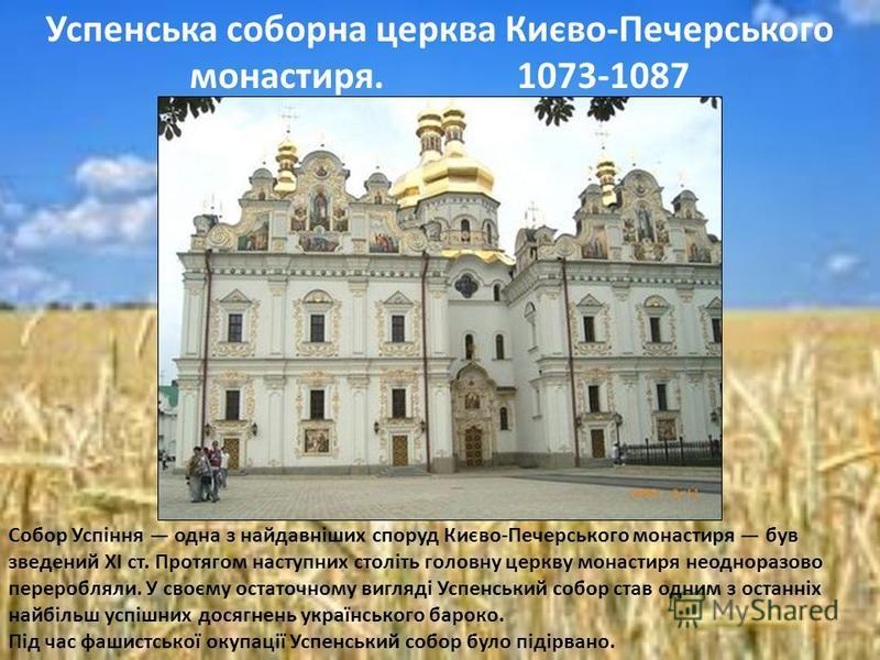 Собор Успіння одна з найдавніших споруд Києво-Печерського монастиря був зведений XI ст. Протягом наступних століть головну церкву монастиря неодноразово переробляли. У своєму остаточному вигляді Успенський собор став одним з останніх найбільш успішн