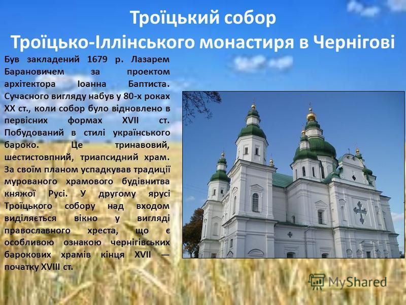 Був закладений 1679 р. Лазарем Барановичем за проектом архітектора Іоанна Баптиста. Сучасного вигляду набув у 80-х роках XX ст., коли собор було відновлено в первісних формах XVII ст. Побудований в стилі українського бароко. Це тринавовий, шестист