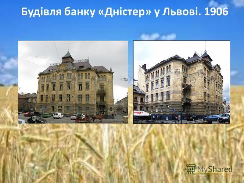 Будівля банку «Дністер» у Львові. 1906