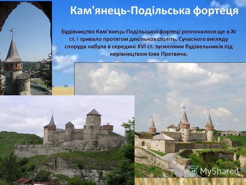 Будівництво Кам'янець-Подільської фортеці розпочалося ще в XI ст. і тривало протягом декількох століть. Сучасного вигляду споруда набула в середині XVI ст. зусиллями будівельників під керівництвом Іова Претвича. Кам'янець-Подільська фортеця