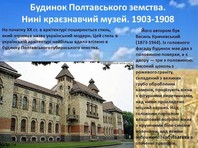 Його автором був Василь Кричевський (1873-1944). Із головного фасаду будинок мав два з половиною поверхи, а з двору три з половиною. Високий цоколь з рожевого граніту, складений з великих грубо оброблених каменів, прорізують вікна з фігурними перетин