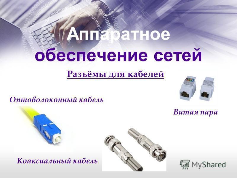 Разъёмы для кабелей Аппаратное обеспечение сетей Витая пара Коаксиальный кабель Оптоволоконный кабель