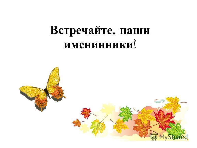 День именинника 28 октября 2015 г.